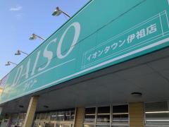ザ・ダイソー イオンタウン伊祖店