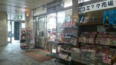 あおい書店 六本木店