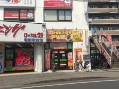 塚田はりきゅう接骨院