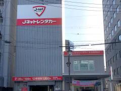 Jネットレンタカー名古屋駅前店