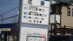 「花栗」バス停留所