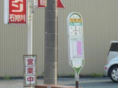 「曳馬橋」バス停留所