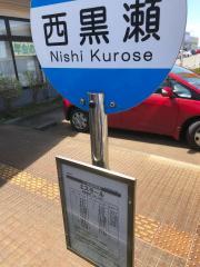 「西黒瀬」バス停留所