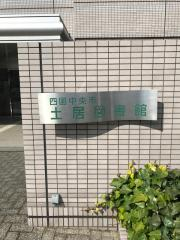 四国中央市土居文化会館