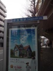 「参宮橋駅」バス停留所