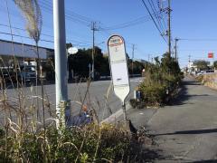 「JFE扇島正門前」バス停留所