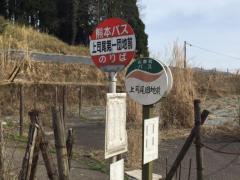 「上司尾第一団地前」バス停留所