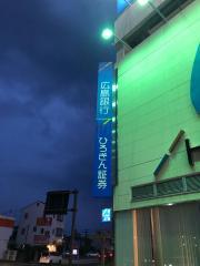 広島銀行廿日市支店
