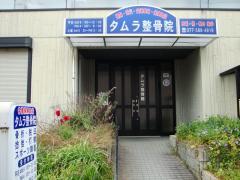 タムラ整骨院/冨波院