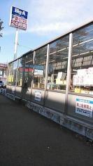 ビッグ・エー 我孫子湖北台店