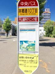 「本郷通10丁目」バス停留所