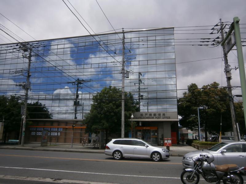 南 郵便 局 松戸