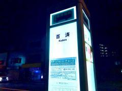 「百済」バス停留所