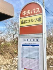 「島松ゴルフ場」バス停留所