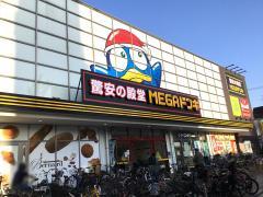 MEGAドン・キホーテUNY アラタマ店