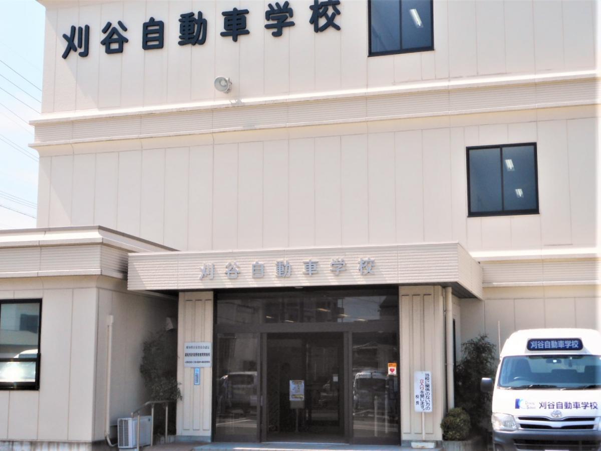 刈谷 自動車 学校