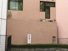 檜山歯科クリニック