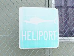 岩井ヘリポート