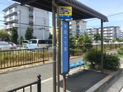 「平田一丁目」バス停留所