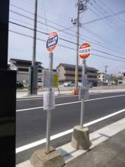 「和倉温泉」バス停留所