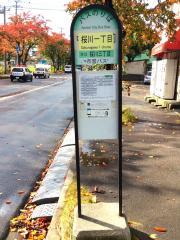 「桜川一丁目」バス停留所