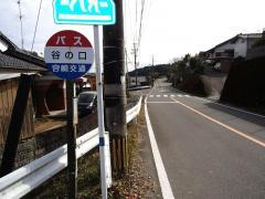「谷の口」バス停留所