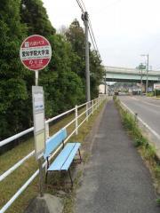 「愛知学院大学東」バス停留所