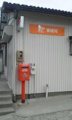 寺地団地簡易郵便局