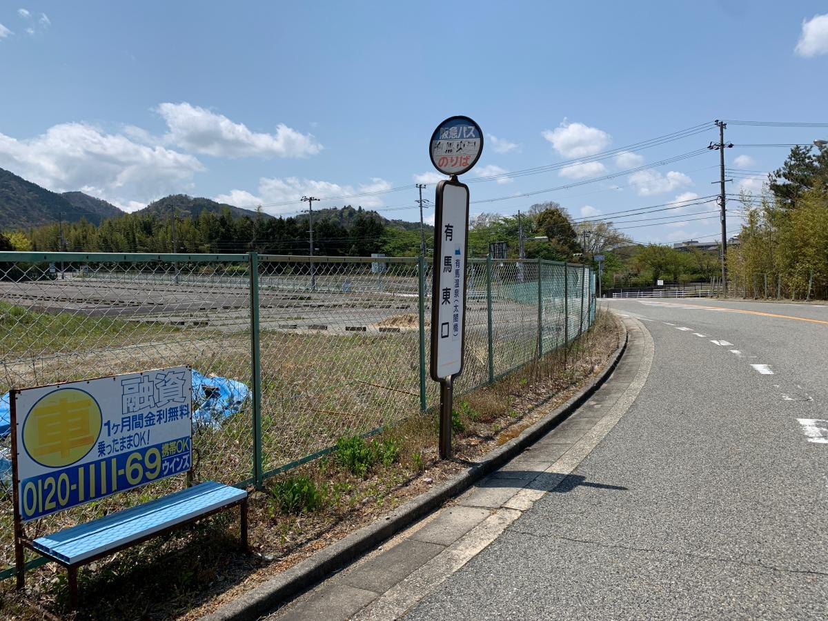 阪急「有馬東口」バス停留所