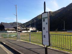 「清水北」バス停留所