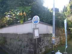 「米の岳農協前」バス停留所