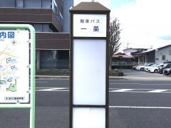 「一条」バス停留所