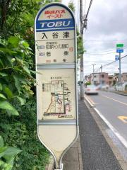 「入谷津」バス停留所