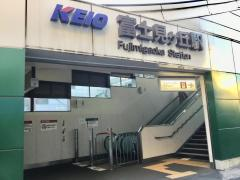 富士見ケ丘駅