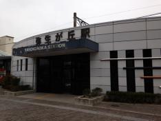 弥生が丘駅