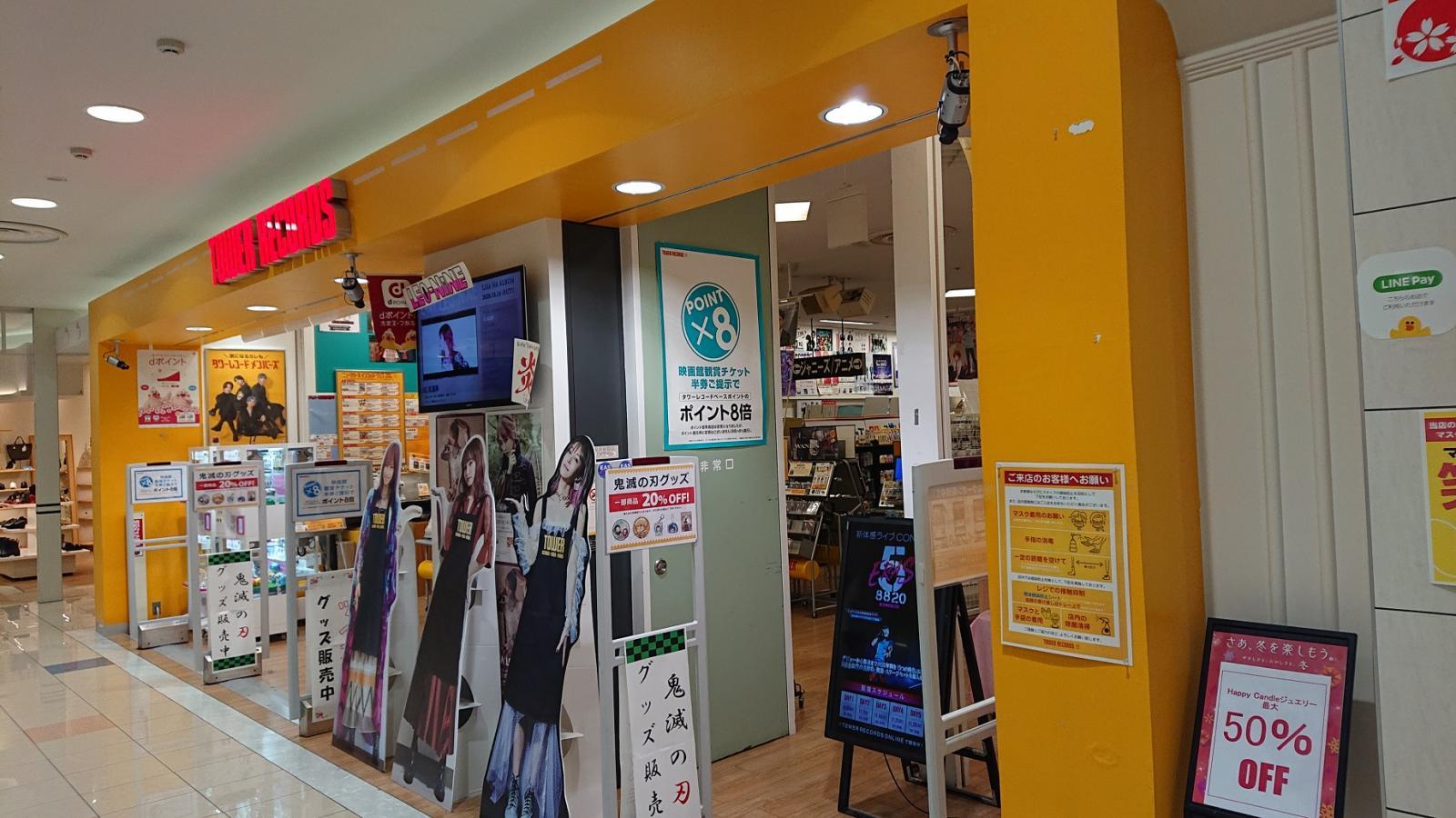 タワーレコードイオンモール倉敷店