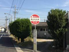「唐臼住宅前」バス停留所