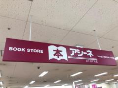 アシーネ 熊谷店