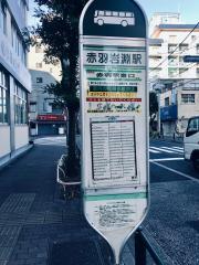 「赤羽岩淵駅」バス停留所