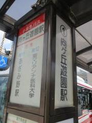「向ケ丘遊園駅」バス停留所