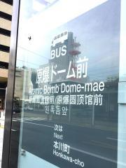 「原爆ドーム前」バス停留所