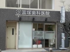富塚歯科医院