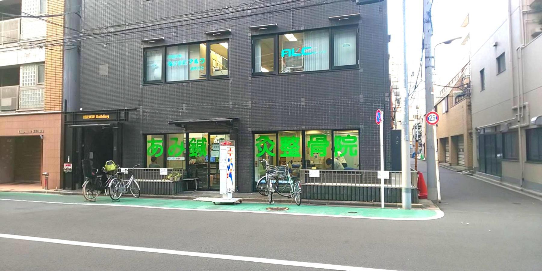 墨田区錦糸 あみ鍼灸整骨院