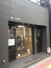 飯田高遠堂