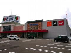 フィットハウス金沢西店
