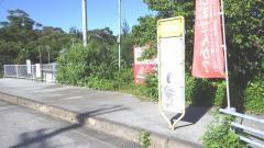 「底仁屋」バス停留所