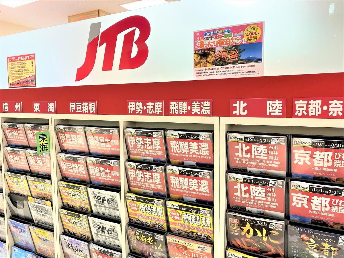 JTBなるぱーく店