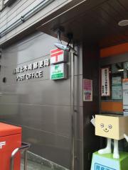 浦和上木崎郵便局