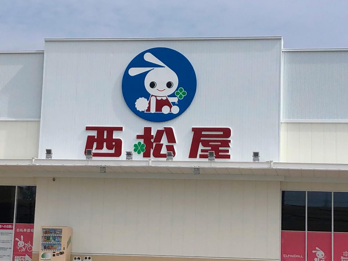 西松屋宇治店