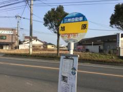 「旭原」バス停留所